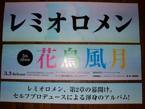 【販促看板HD】 レミオロメン/花鳥風月 非売品!