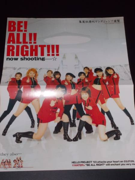 ★ ハロプロ ピンナップ BE! ALL!! RIGHT!!!