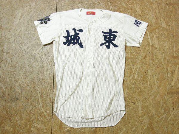 岡山名門■城東高校野球ユニホーム USED メッシュ