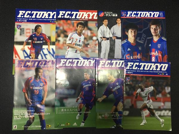 FC東京 2002~2013年 マッチデープログラム 8冊セット MDP