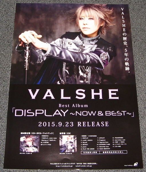 告知ポスター VALSHE [DISPLAY -Now & Best-]