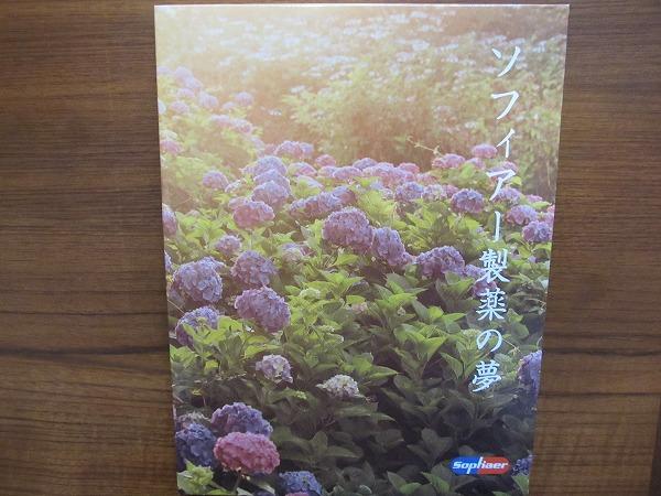 ツアーパンフレット●SOPHIAソフィアー製薬の夢 '03-'04 CD付