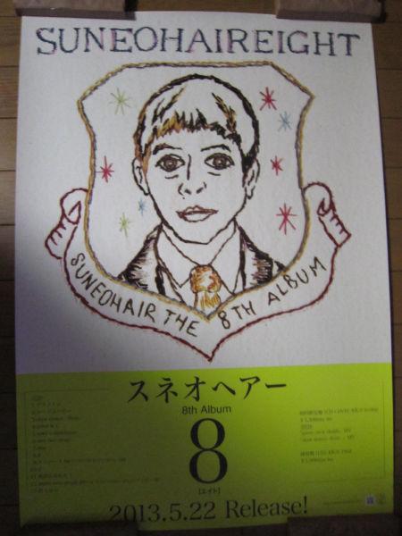 【ポスター】 「スネオヘアー 8」