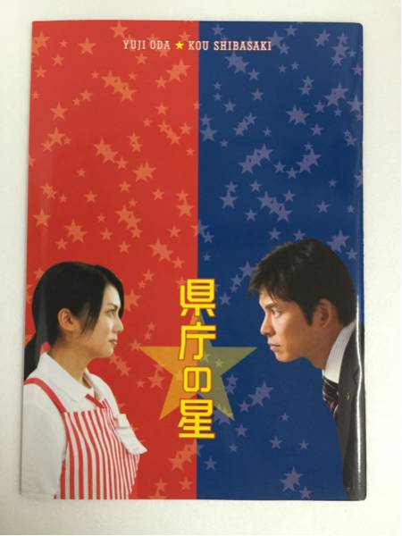2006年製作 県庁の星(2006)[A4判]パンフレット映画 柴咲コウ ライブグッズの画像