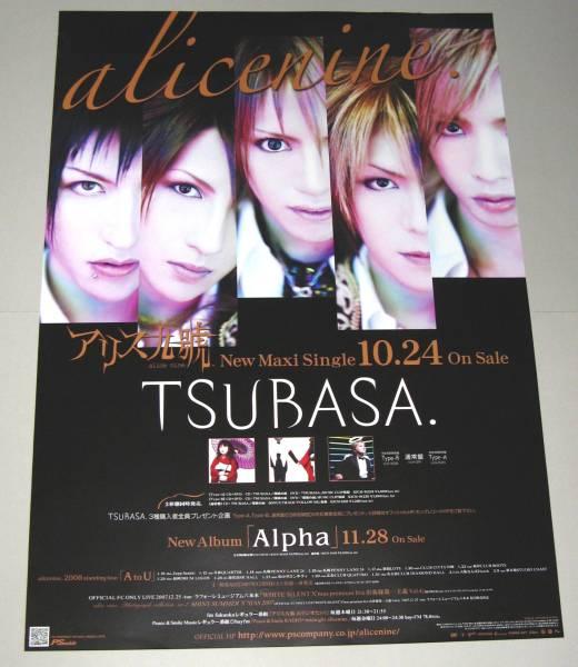 7◎ポスター アリス九號 Alice Nine[TSUBASA]2007年アリスナイン