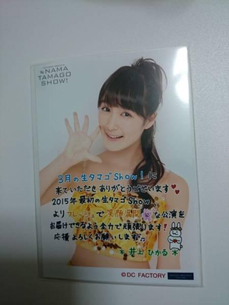 井上ひかる 研修生 発表会2015 3月 生タマゴ コレクション生写真