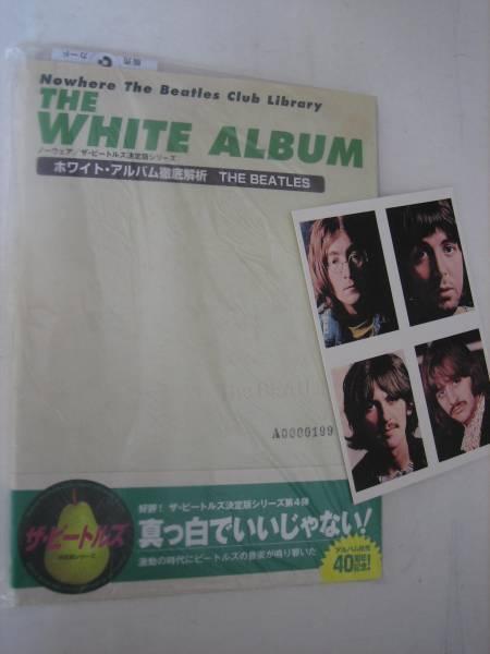 ★THE BEATLES [THE WHITE ALBUM] 徹底解析本 限定No入!新品!