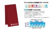 即決■★COOLCORE★■スーパークーリングタオル KING KAZ
