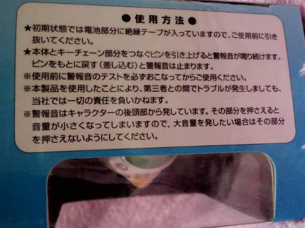 非売品♪大阪府警察♪たくっち♪防犯ブザーどすぅ~(笑)♪残1_画像3