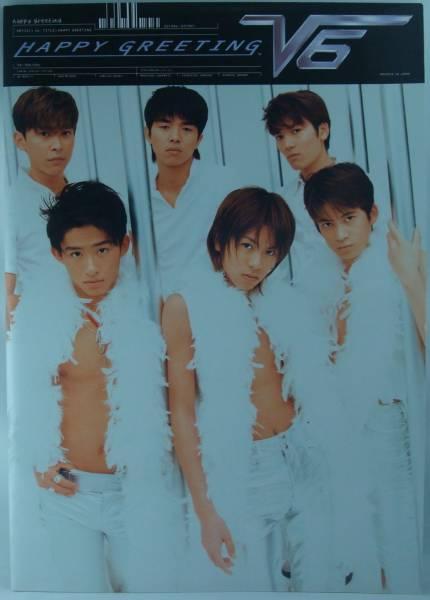 V6 1997 「HAPPY GREETING」 ツアー 大型パンフレット★岡田准一 三宅健