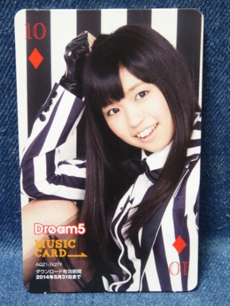Dream5*Break Outようかい体操第一ミュージックカード大原優乃10