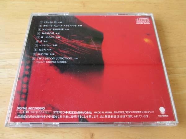 甲斐よしひろ/エゴイスト/CD 70601_画像3