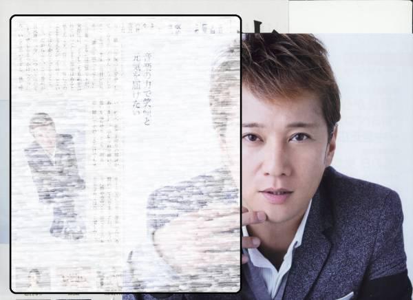 2p◆NHKウィークリーステラ 2014.3.14号 切抜き SMAP 中居正広