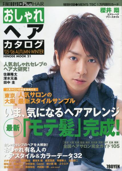 嵐 櫻井翔★おしゃれヘアカタログ2005 表紙&4ページ特集aoaoya
