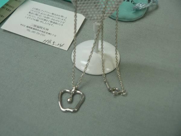美品 中古 ティファニー シルバー アップル ペンダント付 ネックレス_ネックレス立ては入っておりません