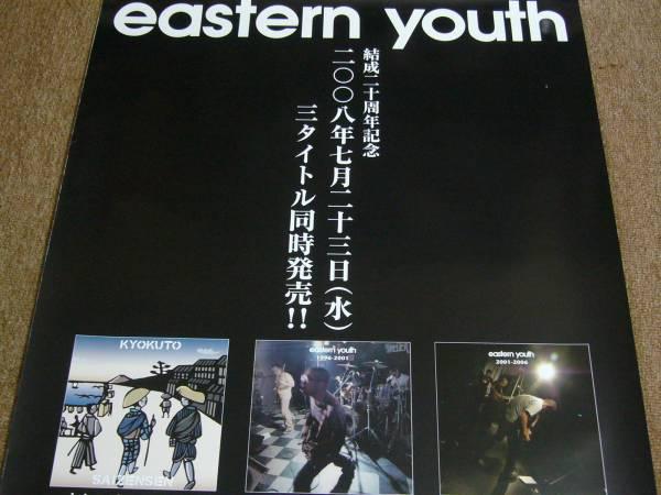 B2大 ポスター eastern youth イースタン・ユース