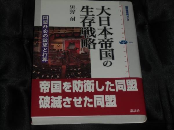 ☆中古☆黒野耐☆大日本帝国の生存戦略☆_画像1
