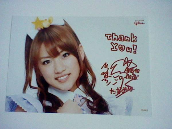 当選品 グリコ アイスの実 AKB48 生写真 サイン 高橋みなみ ライブ・総選挙グッズの画像