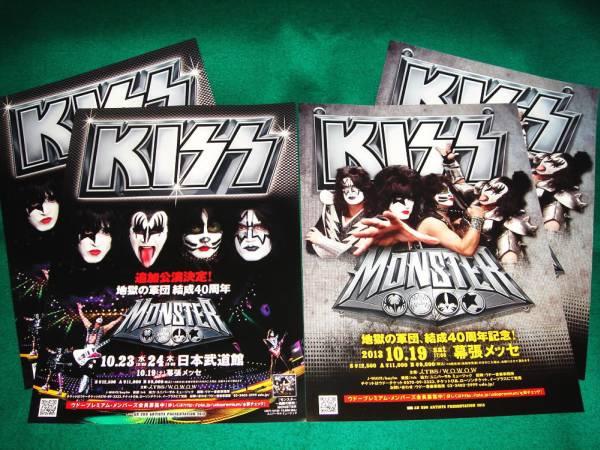 KISSキッス★2013日本武道館追加公演+αMONSTER チラシ2種4枚