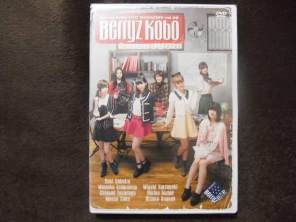 DVD★Berryz工房 DVD MAGAZINE Vol.26 コンサートグッズの画像