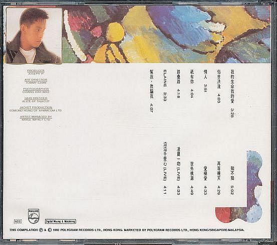 譚詠麟 アラン・タム CD/我的生命我的愛 1992年 香港盤_画像2