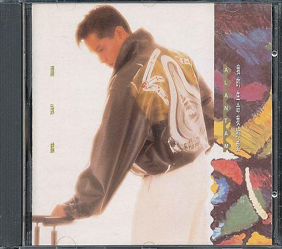 譚詠麟 アラン・タム CD/我的生命我的愛 1992年 香港盤_画像1