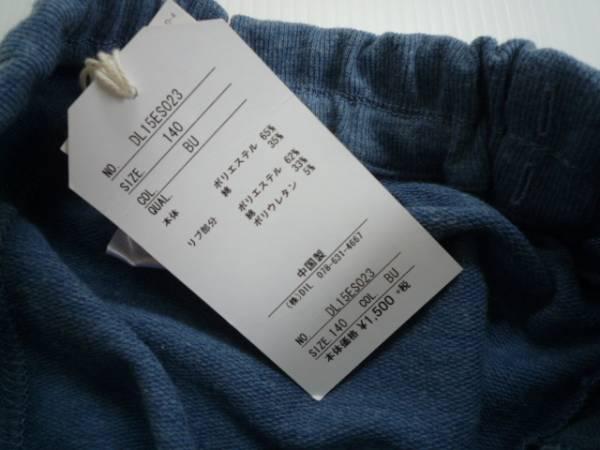 【新品・30%OFF!!】■DLASH■ スエット風パンツ 140 青系_画像3