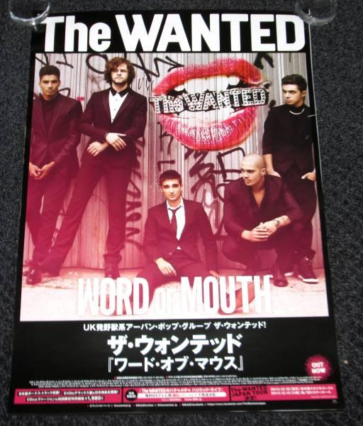 Γ① 告知ポスター The Wanted[ワード・オブ・マウス]
