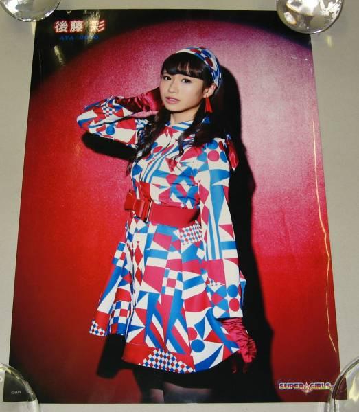 〓 SUPER☆GiRLS 後藤彩 コレクションポスターA4サイズ 1