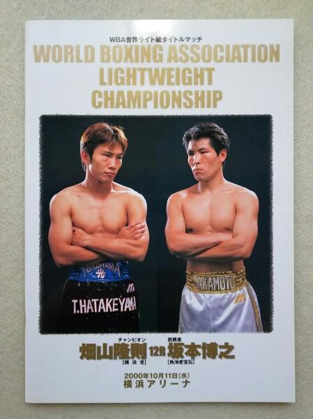 年間最高試合/ボクシング・パンフレット/WBA世界ライト級タイトルマッチ2000.10.11/畑山隆則(横浜光)vs坂本博之(角海老宝石)_画像1