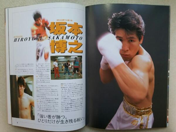 年間最高試合/ボクシング・パンフレット/WBA世界ライト級タイトルマッチ2000.10.11/畑山隆則(横浜光)vs坂本博之(角海老宝石)_画像3
