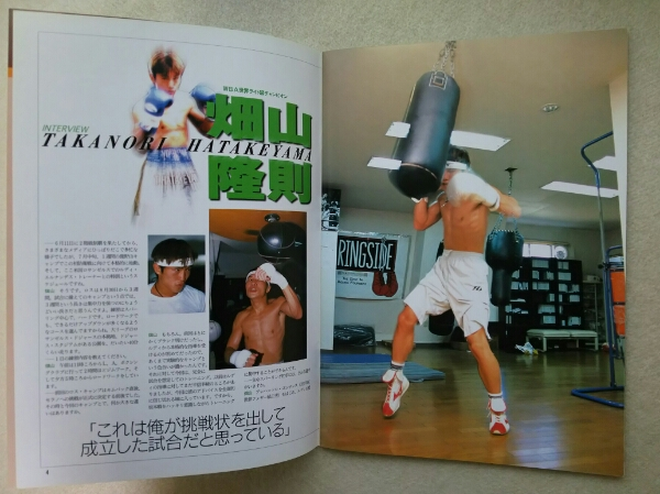 年間最高試合/ボクシング・パンフレット/WBA世界ライト級タイトルマッチ2000.10.11/畑山隆則(横浜光)vs坂本博之(角海老宝石)_画像2