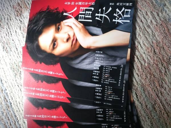 生田斗真映画人間失格チラシ5枚セット