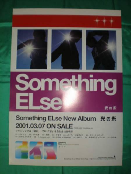 Something ELse サムシングエルス 光の糸 B2サイズポスター