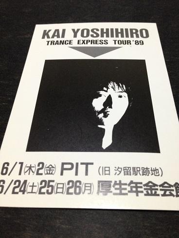 甲斐バンド 甲斐よしひろ TRANCE EXPRESS TOUR★告知カード