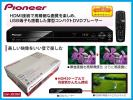 Pioneer 高画質 DVDプレーヤー DV-3030V ( HDMI 出力端子搭載 / USBメモリー 再生可能機種 ) 即日発送OK パイオニア 人気商品