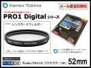 メール便 送料無料 52mm Kenko レンズフィルター 52S PRO1 DIGITAL プロテクター 黒 即日発送OK ケンコー カメラ用 レンズ保護 ブラック