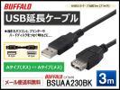 メール便 送料無料 バッファロー USB 延長ケーブル 3.0m ( A to A ) ブラック 即日発送OK USBケーブル (オス⇔メス) コード 3m 黒 BUFFALO