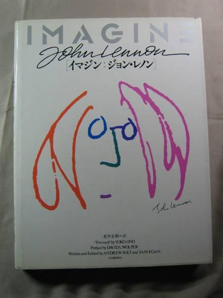 '89【ジョンレノン imagineイマジン】河出書房新社Jhon Lennon◇_画像1
