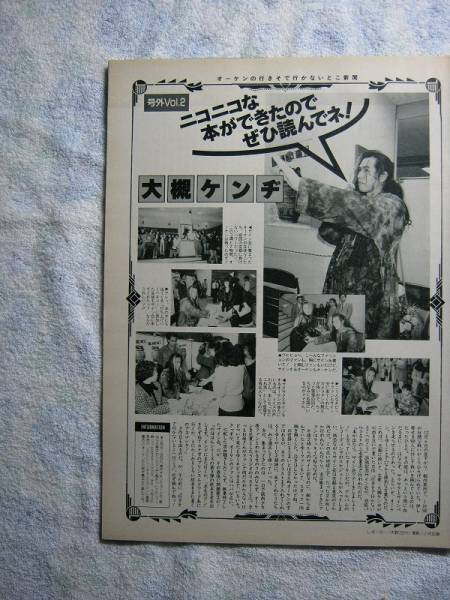'93【OPERAについて スカンチ ローリー寺西】大槻ケンヂ ♯