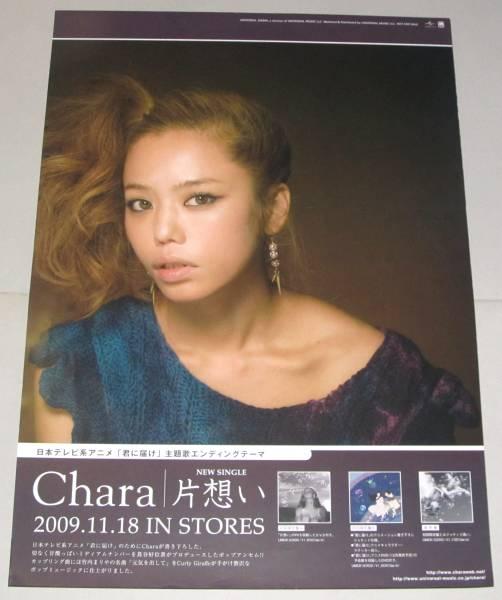 A12 Chara(チャラ)片想い 非売品 告知ポスター