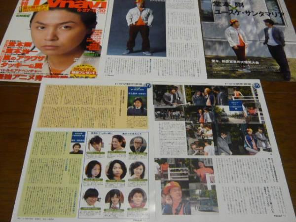 堂本剛切り抜き(5)2004年★ホームドラマ★ユースケサンタマリア