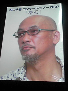 松山千春 2007 捨石 コンサートツアーパンフレット 新品未開封 コンサートグッズの画像