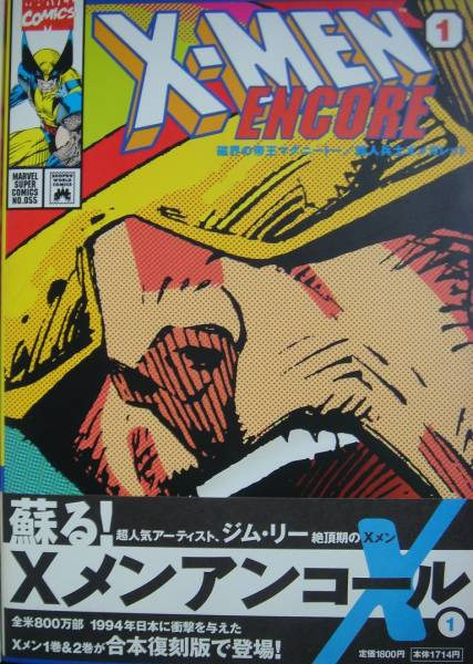 1998年[アメコミ日本語版/X-MEN/磁界の王マグニートー+超人兵士オメガレッド]マーベルコミックス/復刻版/ジム・リー.ジョン・バーン.他_画像1