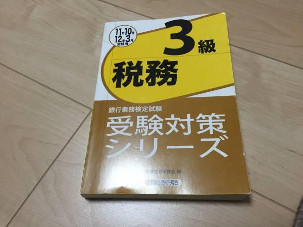 即決☆送料無料☆銀行業務検定 税務3級 受験対策シリーズ