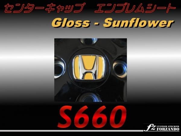 S660 JW5 センターキャップエンブレムシート サンフラワー fz