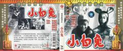 ★中国ファンタジー映画 小白兔 1954年 中国盤VCD★