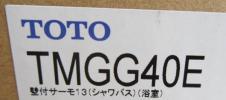 TOTO 浴室用 壁付サーモ13(シャワバス) TMGG40E 新品