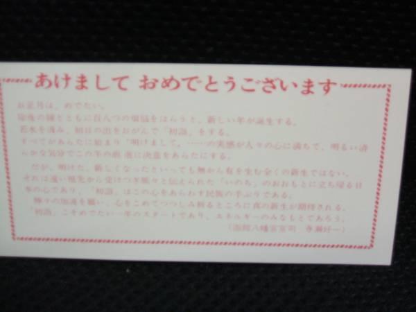 ■【国鉄 桔梗駅】初詣ご乗車記念往復乗車券桔梗⇔函館■s46_画像3