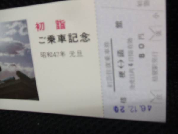 ■【国鉄 桔梗駅】初詣ご乗車記念往復乗車券桔梗⇔函館■s46_画像2